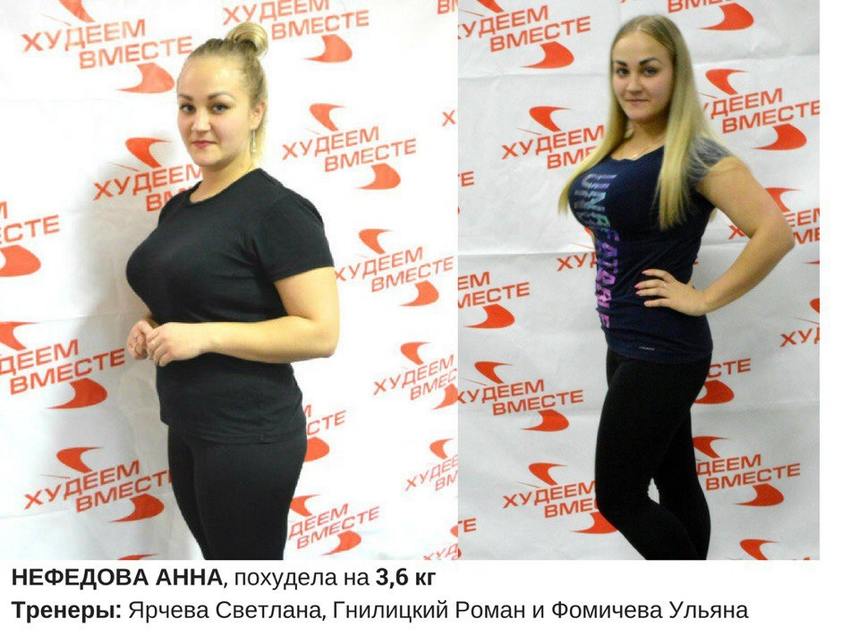 Отзыв о проекте похудения