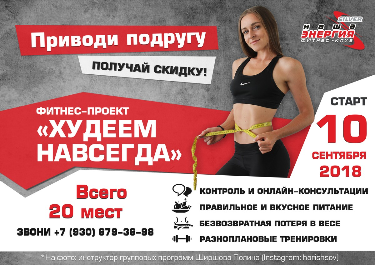 Реклама центра похудения